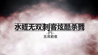 【水蛭】炫酷无双刺客-P1-无双前夜