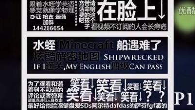 【水蛭-我的世界】史上最炫酷Minecraft解密1-3