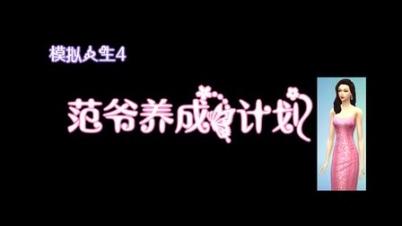 【大橙子】模拟人生4-范爷养成计划-第1集-范家有女初