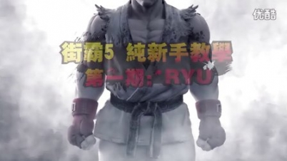 街头霸王5 新手入门教学第一期 RYU