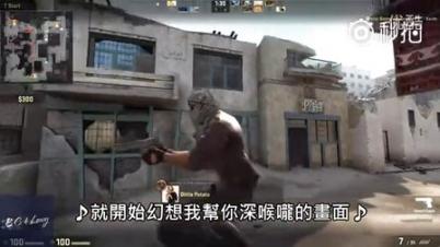 CSGO外国玩家被喷,即兴编曲展开回骂 爆笑视频