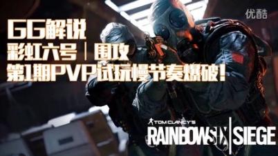 彩虹六号:围攻 多人模式视频攻略 第1期PVP试玩慢节奏爆破!