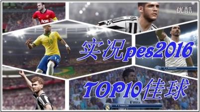 各种神进球攻略!《实况足球2016》TOP10佳神仙球15期