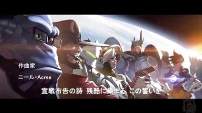 《守望先锋》玩家自制开场动画
