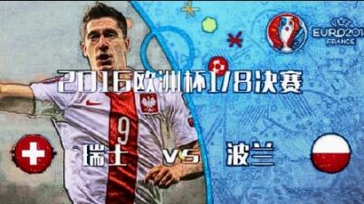 激情解说!实况足球2016欧洲杯:瑞士vs波兰八分之一