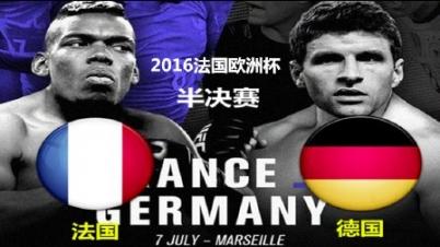 实况足球2016欧洲杯:德国VS法国半决赛,日耳曼战车