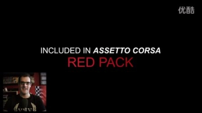 "《神力科莎(Assetto Corsa)》全新DLC""Red Pack""宣传片"
