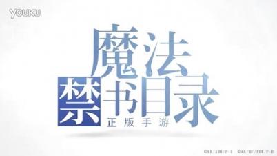 制作决定 《魔法禁书目录》正版手游 第一弹PV释出