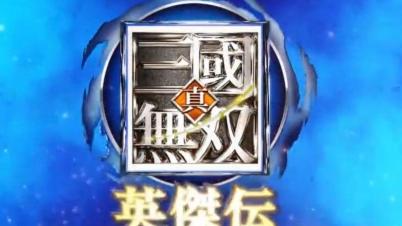 3DMGAME - 『真三国无双:英杰传』OP