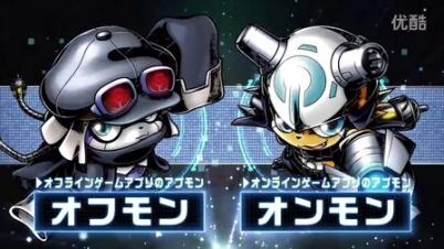 3DS《数码宝贝宇宙:应用怪兽》第1弹PV