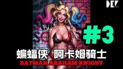 【DEV】【要蝙蝠女还是猫女】蝙蝠侠 阿卡姆骑士 Ba