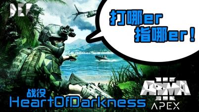 【DEV】武装突袭3顶点战役直播联机