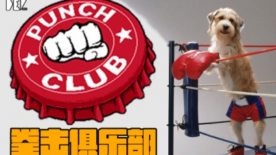 【DEV】Punch Club 拳击俱乐部