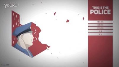 这是警察 PC中文版上手试玩解说视频