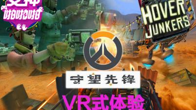 《女神啪啪啪》第八期 VR版守望先锋
