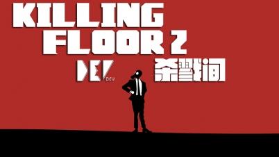 【DEV】杀戮间2 Killing Floor 2 直播实况