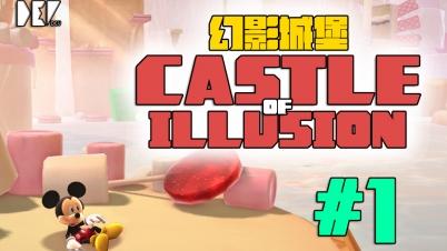 【DEV】幻影城堡 直播实况01