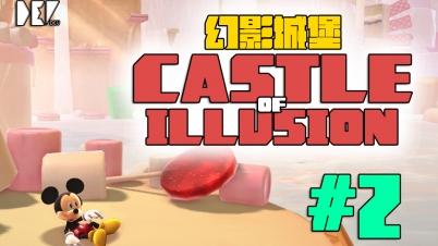 【DEV】幻影城堡 直播实况
