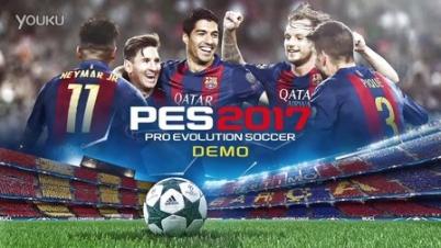 《实况足球PES2017》试玩 德国战车我看行