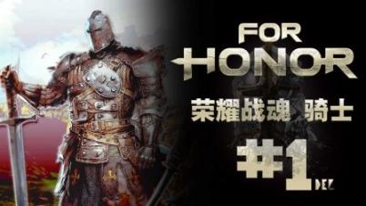 【DEV】荣耀战魂故事模式骑士篇 #1