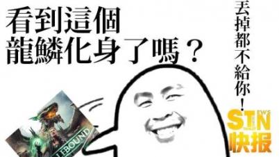 【STN快报05】看到这个龙鳞化身了吗?丢掉都不给你!