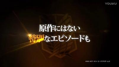 《进击的巨人:逃出死地》PV第2弾『進撃の巨人 死地からの脱出』