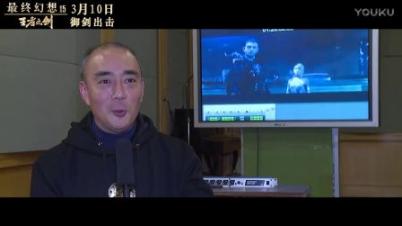 【最终幻想15:王者之剑】配音,五仁叔