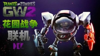 【DEV】植物大战僵尸 花园战争 2