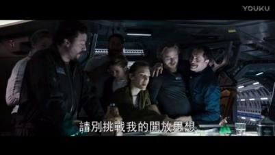 《异形:契约》首个片段 中文字幕