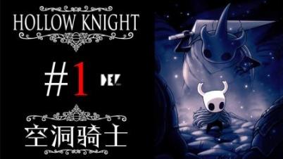 【DEV】空洞骑士 #1