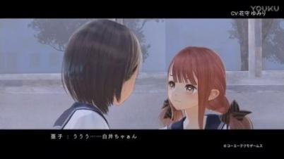 《蓝色反射:幻舞少女之剑》角色宣传片