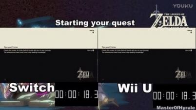 荒野之息Wii U Switch版读取时间对比