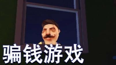 【中国boy】真正的骗钱山寨游戏