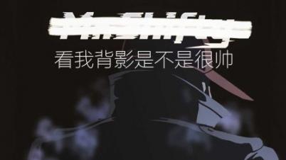【中国boy】Mr.shifty丨超能力特工