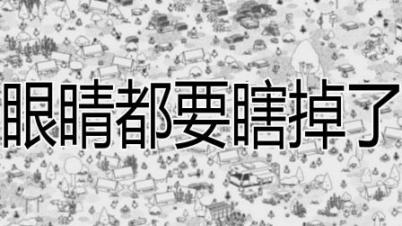 【中国boy】Hidden Folks