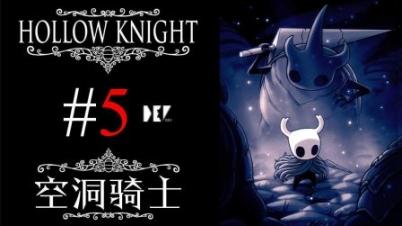 【DEV】【一个打三个】空洞骑士 #5