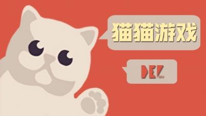 【DEV】猫猫游戏