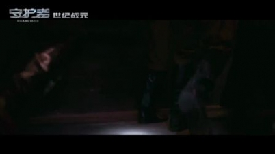 《守护者:世纪战元》中文先导预告