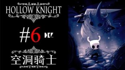 【DEV】【大战屎壳螂】空洞骑士 #6