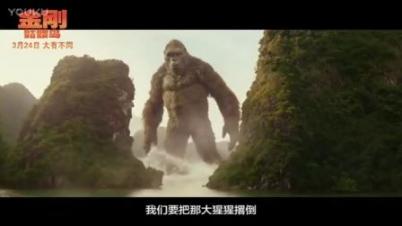 《金刚:骷髅岛》人兽大战预告