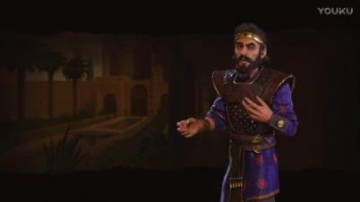 《文明6》波斯新文明前瞻预告