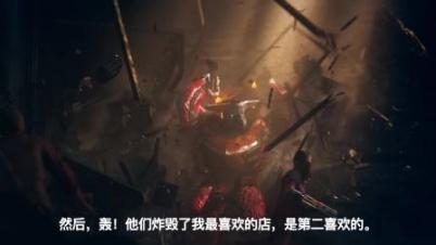 《命运2》中文版前导预告 最后一杯