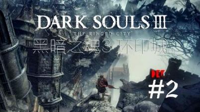 【DEV】黑暗之魂3 环印城 #2