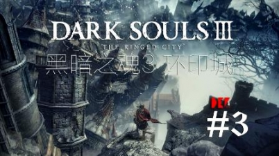 【DEV】【Boss是玩家】黑暗之魂3 环印城 #3