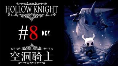 【DEV】【抢凳子】空洞骑士 #8
