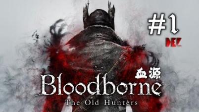 【DEV】血源 Bloodborne #1