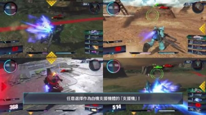 PS4《高达Versus》繁中战斗系统介绍
