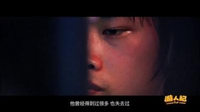中国游人纪:第八期 人皇SKY的冠军