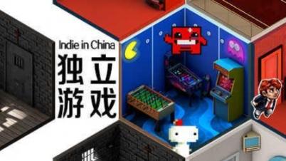 中国游人纪:第二十七期 中国有真正的独立游戏吗