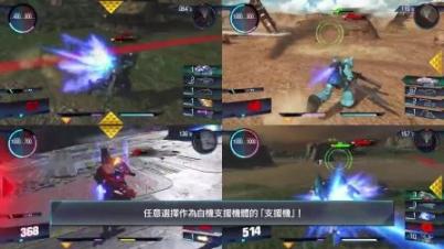 PS4《高达VS》战斗系统宣传PV 中文版